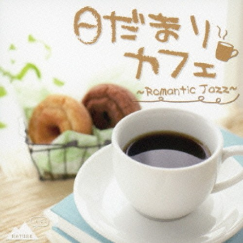 【中古】日だまりカフェ/オムニバス