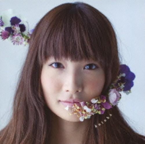 【中古】kotoba(初回限定盤)(DVD付)/安田奈央