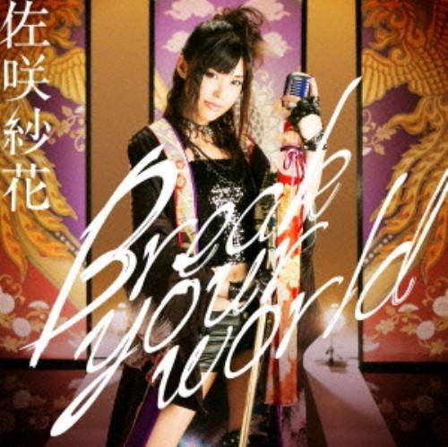 【中古】Break your world(初回限定盤)(DVD付)/佐咲紗花