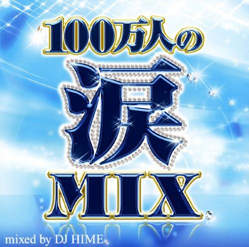 【中古】100万人の涙MIX mixed by DJ HIME/DJ HIME