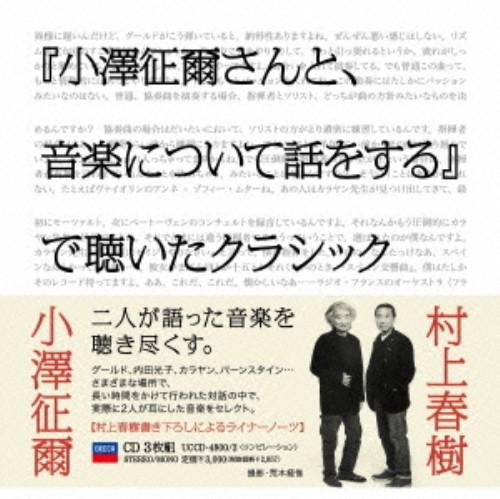 【中古】「小澤征爾さんと、音楽について話をする」で聴いたクラシック/小澤征爾