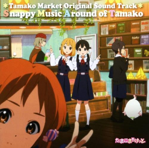 【中古】Snappy Music Around of Tamako/アニメ・サントラ