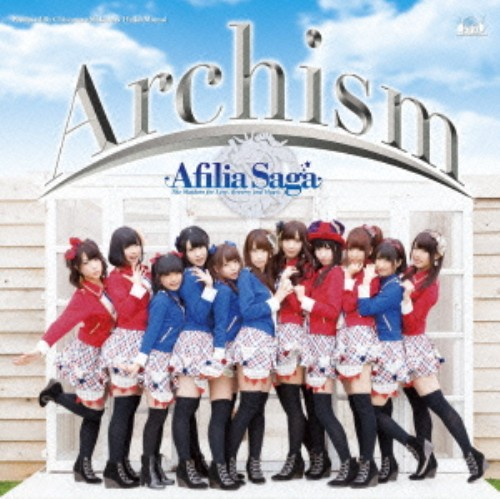 【中古】Archism/アフィリア・サーガ