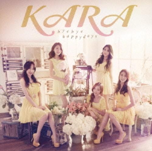 【中古】バイバイ ハッピーデイズ!(初回限定盤B)(DVD付)/KARA