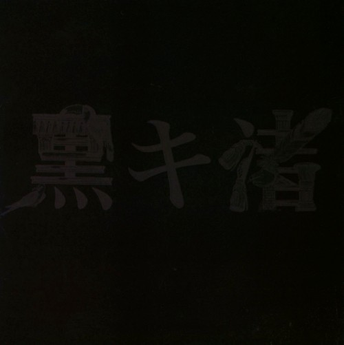 【中古】黒キ渚/黒木渚