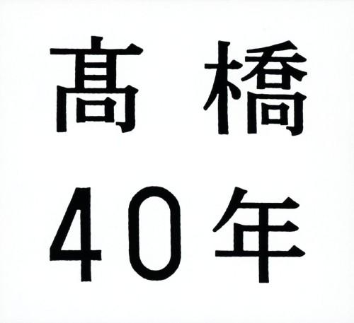 【中古】高橋40年(期間限定生産盤)(3CD+DVD)/高橋真梨子