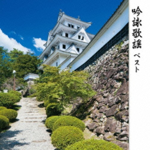 【中古】吟詠歌謡 ベスト/オムニバス