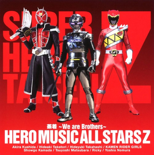 【中古】蒸着〜We are Brothers〜/Hero Music All Stars Z