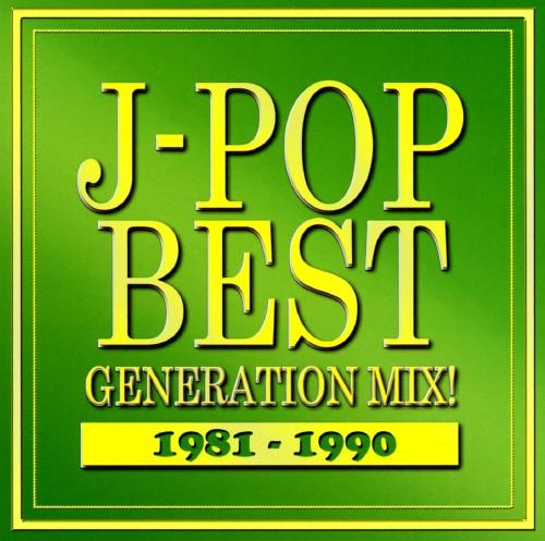 【中古】J−POP BEST GENERATION MIX!1981−1990/オムニバス