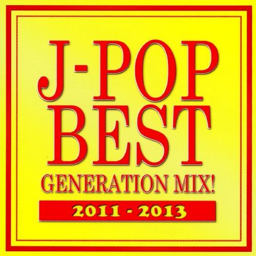 【中古】J−POP BEST GENERATION MIX!2011−2013/オムニバス