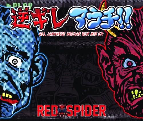 【中古】逆ギレ・アウチ!!(初回限定盤)(2CD+DVD)/RED SPIDER