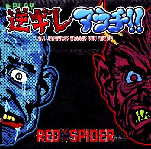【中古】逆ギレ・アウチ!!/RED SPIDER