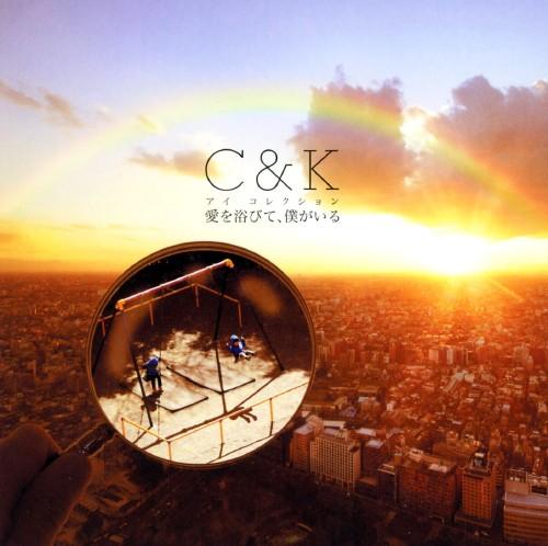 【中古】愛を浴びて、僕がいる/C&K