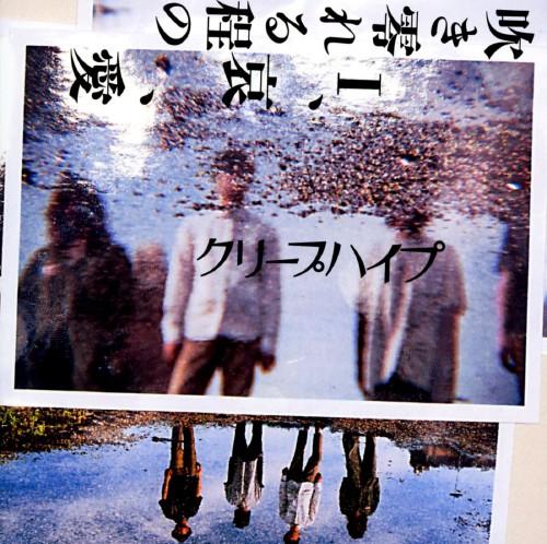 【中古】吹き零れる程のI、哀、愛(初回限定盤)(DVD付)/クリープハイプ