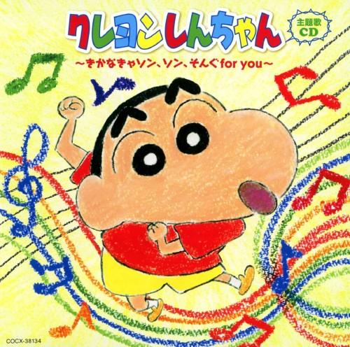 【中古】クレヨンしんちゃん主題歌CD〜きかなきゃソン、ソン、そんぐfor you〜/アニメ・サントラ
