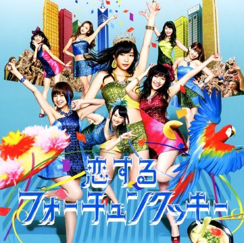 【中古】恋するフォーチュンクッキー(DVD付)(Type B)/AKB48