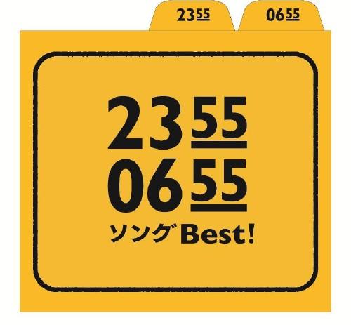 【中古】2355/0655ソングBest!/オムニバス