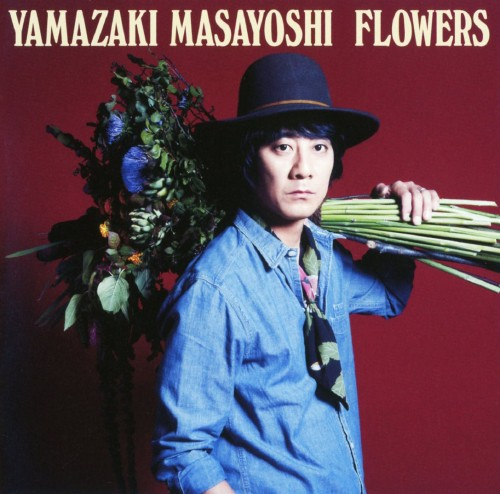 【中古】FLOWERS(初回限定盤)(DVD付)/山崎まさよし