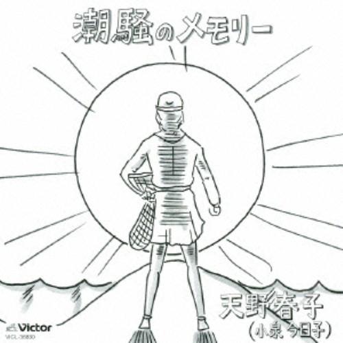 【中古】潮騒のメモリー/天野春子(小泉今日子)