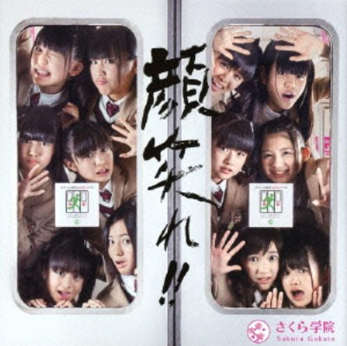 【中古】顔笑れ!!(初回限定盤A)(DVD付)/さくら学院