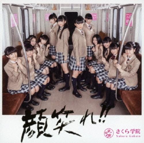 【中古】顔笑れ!!(初回限定盤B)(DVD付)/さくら学院