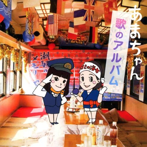 【中古】あまちゃん 歌のアルバム/オムニバス