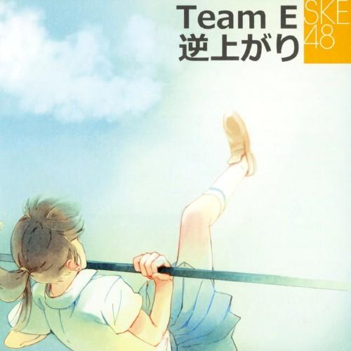 【中古】逆上がり/SKE48(Team E)