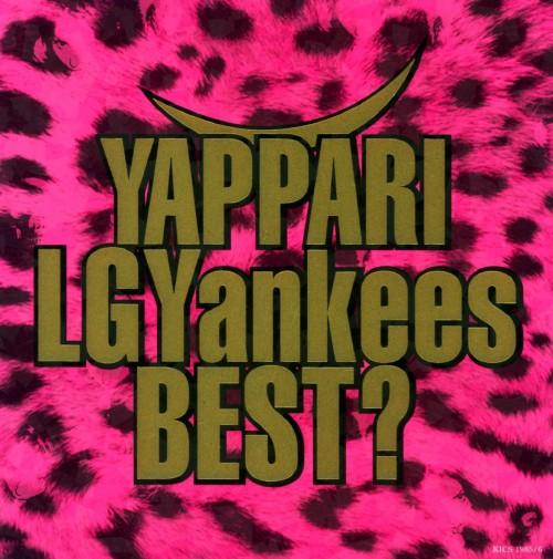 【中古】YAPPARI LGYankees BEST?/LGYankees
