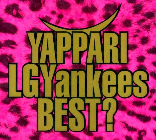 【中古】YAPPARI LGYankees BEST?(初回限定盤)(2CD+DVD)/LGYankees