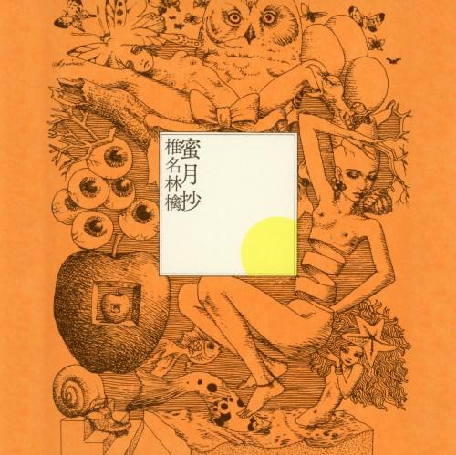 【中古】蜜月抄(初回限定盤)/椎名林檎