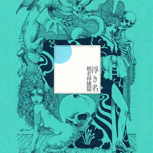 【中古】浮き名(初回限定盤)/椎名林檎篇