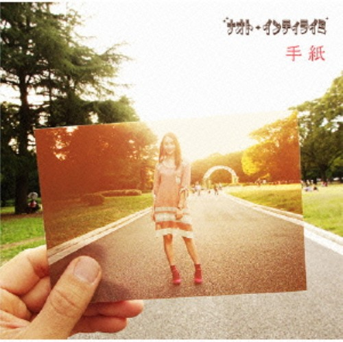 【中古】手紙(初回限定盤)(DVD付)/ナオト・インティライミ