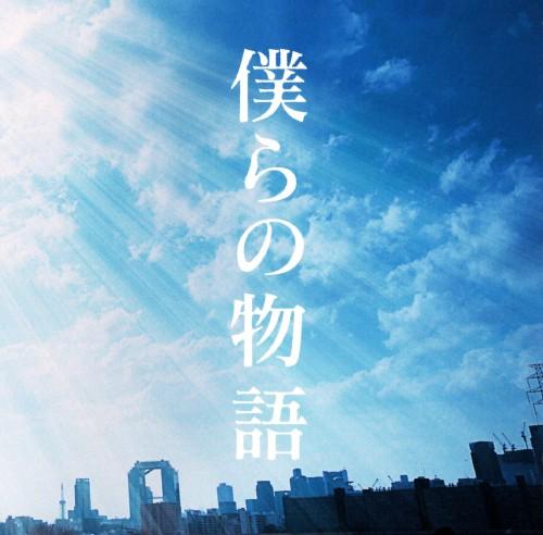 【中古】僕らの物語/GReeeeN