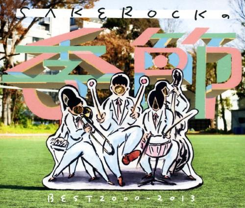 【中古】SAKEROCKの季節 BEST2000−2013/SAKEROCK