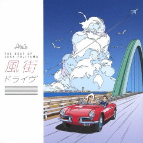 【中古】風街ドライヴ〜THE BEST OF JUNK FUJIYAMA〜/ジャンクフジヤマ