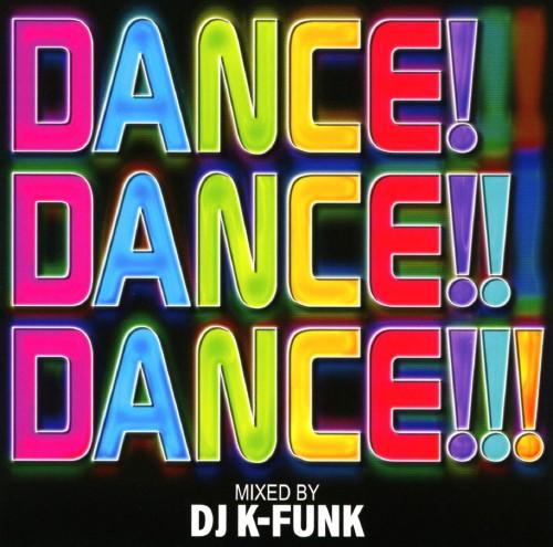 【中古】Dance!Dance!!Dance!!! 2014 Mixed by DJ K−funk/DJ K−funk