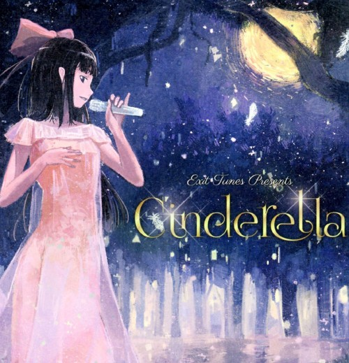 【中古】EXIT TUNES PRESENTS Cinderella/オムニバス