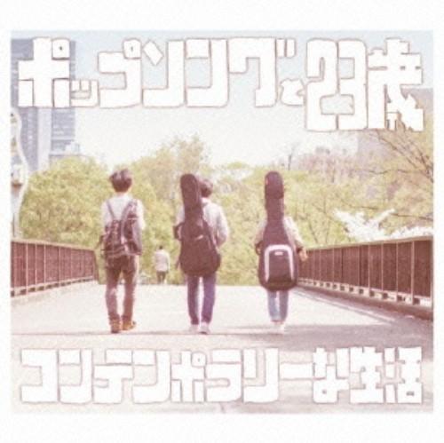 【中古】ポップソングと23歳/コンテンポラリーな生活