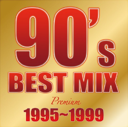 【中古】90's BEST MIX 1995〜1999−Premium−/DJ MAGIC DRAGON
