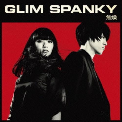 【中古】焦燥/GLIM SPANKY