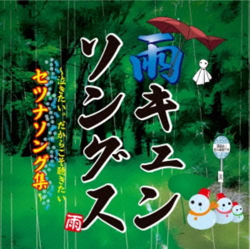 【中古】雨キュンソングス〜泣きたい。〜だからこそ聴きたいセツナソング集〜/オムニバス