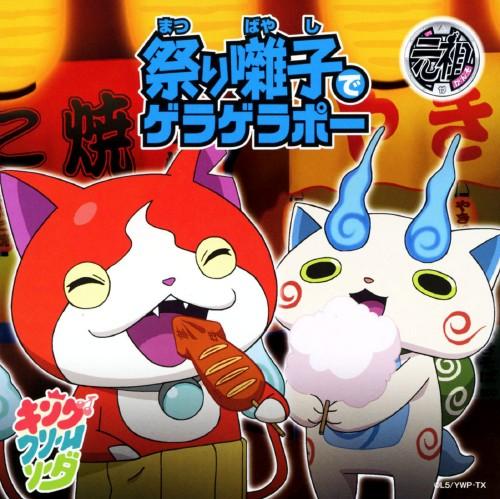 【中古】祭り囃子でゲラゲラポー/初恋峠でゲラゲラポー/キング・クリームソーダ