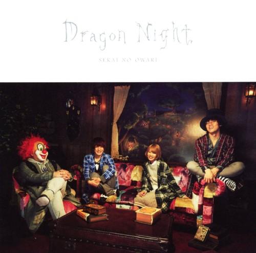 【中古】Dragon Night(初回限定盤B)/SEKAI NO OWARI