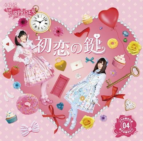 【中古】初恋の鍵(一般発売 Ver.)(DVD付)/AKB48