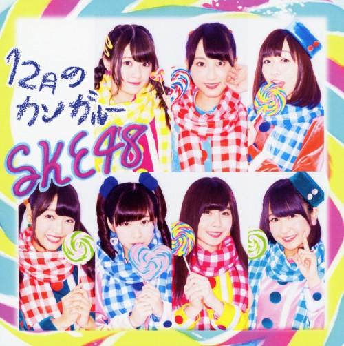 【中古】12月のカンガルー(DVD付)(Type−C)/SKE48