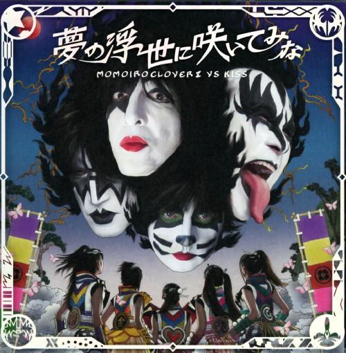 【中古】「夢の浮世に咲いてみな」(KISS盤)/ももいろクローバーZ VS KISS