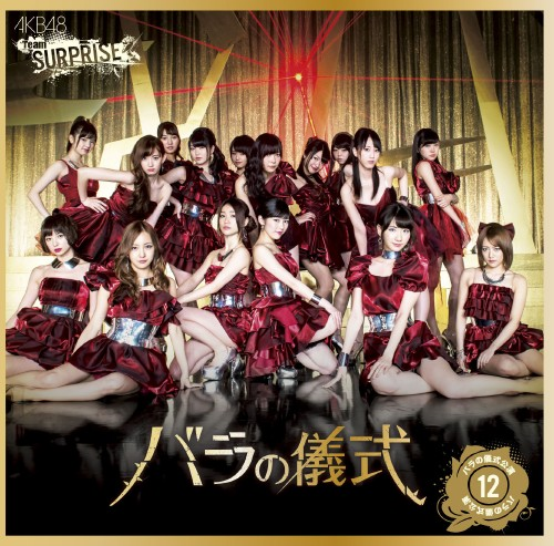 【中古】バラの儀式(一般発売 Ver.)(DVD付)/AKB48
