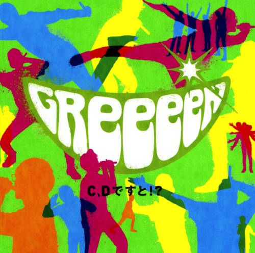 【中古】C、Dですと!?(初回限定盤C)/GReeeeN