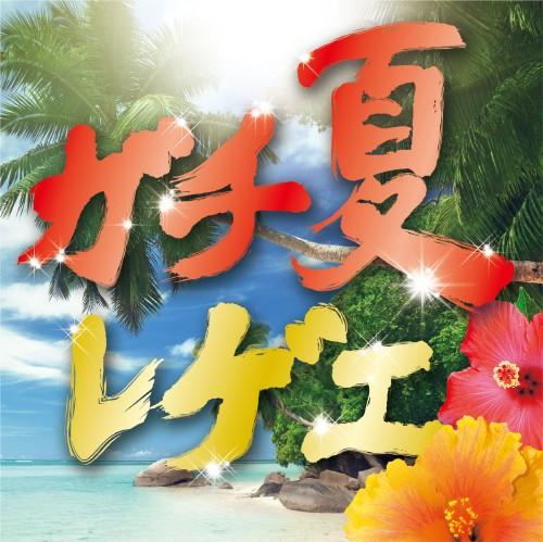 【中古】ガチ夏レゲエ Mixed by DJ ROYAL/DJ ROYAL