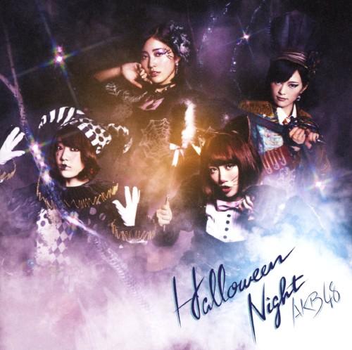 【中古】ハロウィン・ナイト (DVD付)(Type B)/AKB48